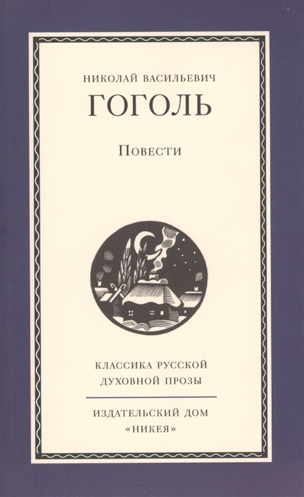 Гоголь Н. Николай Васильевич Гоголь Повести гоголь н рим