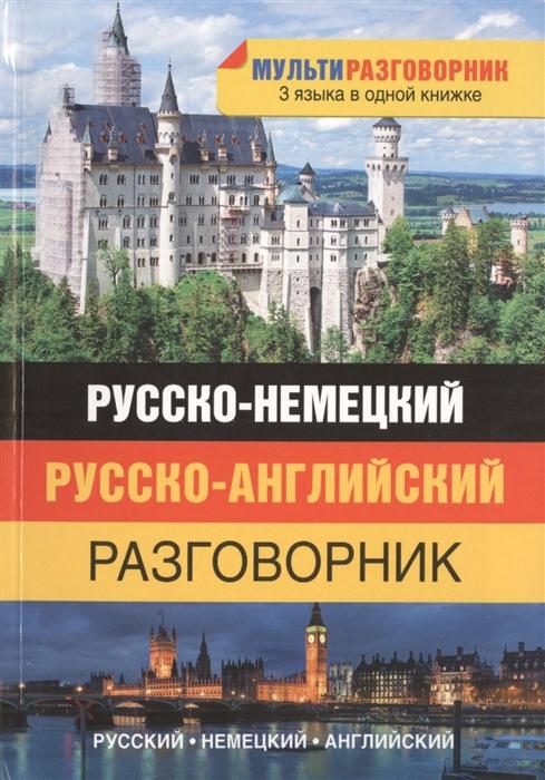 Окошкина Е. (ред.) Русско-немецкий Русско-английский разговорник