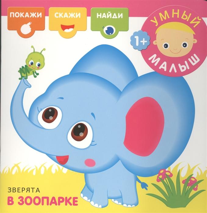 Романова М. Зверята в зоопарке м романова зверята в лесу