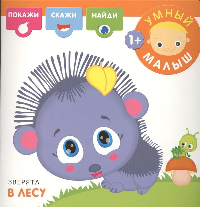 цены на Романова М. Зверята в лесу в интернет-магазинах