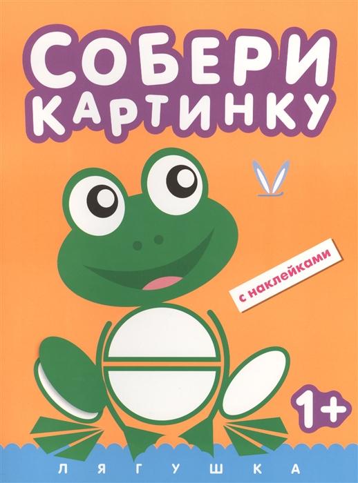 Вилюнова В. (ред.) Лягушка С наклейками вилюнова в алиева л ред цвета малышарики с наклейками