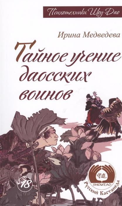 Медведева И. Тайное учение даосских воинов тайное место