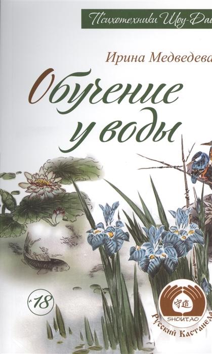 Медведева И. Обучение у воды