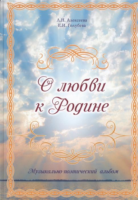 О любви к Родине Музыкально-поэтический альбом