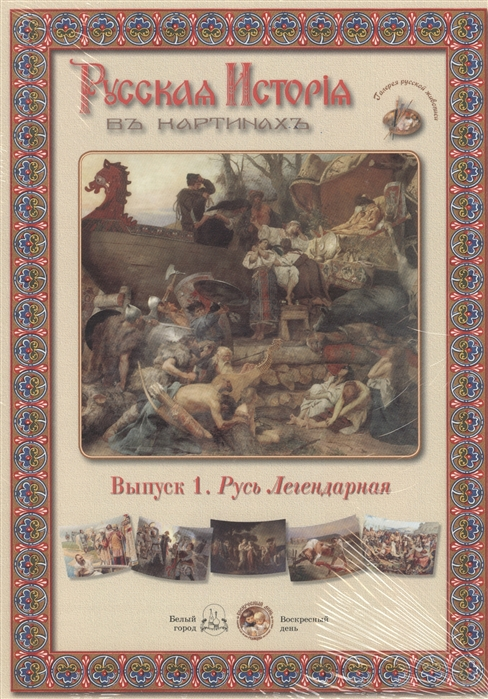 Выпуск 1 Русь Легендарная