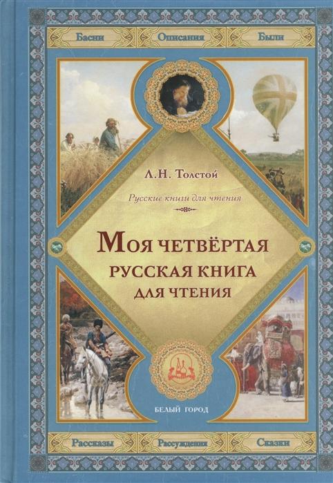 Толстой Л. Моя четвертая русская книга для чтения толстой л моя третья русская книга для чтения