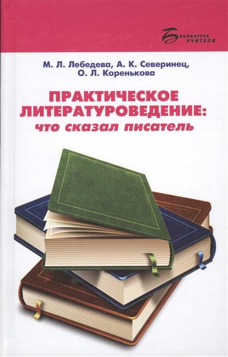 Лебедева М., Северинец А., Коренькова О. Практическое литературоведение что сказал писатель