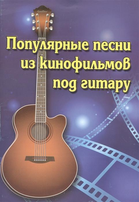 Популярные песни из кинофильмов под гитару Учебно-методическое пособие