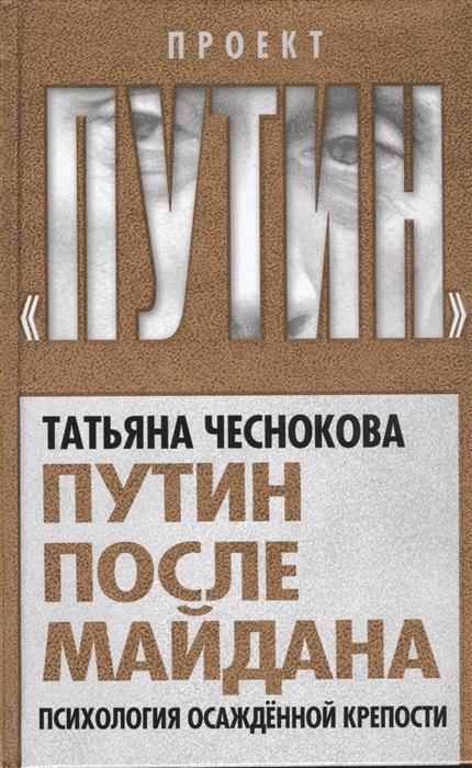Путин после майдана Психология осажденной крепости