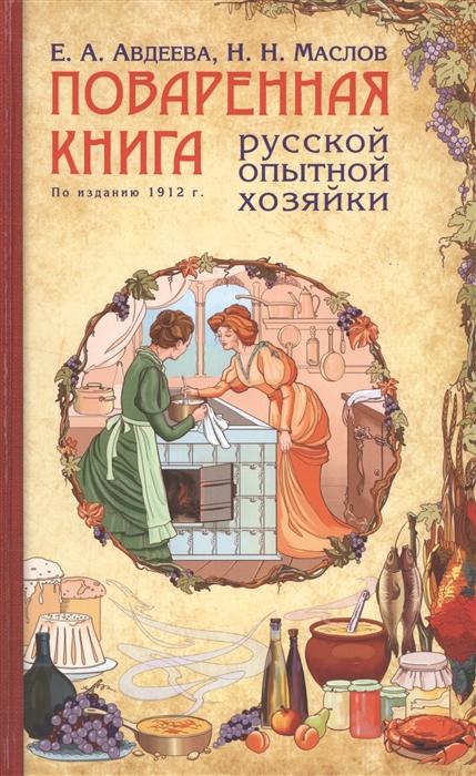 Поваренная книга русской опытной хозяйки По изданию 1912 г
