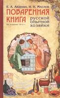 Поваренная книга русской опытной хозяйки. По изданию 1912 г.