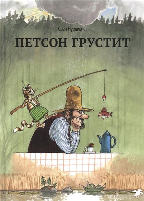 Нурдквист С. Петсон грустит цена
