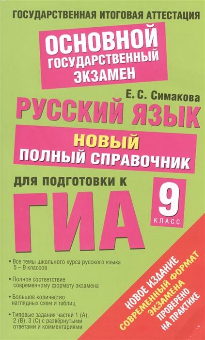 Русский язык Новый полный справочник для подготовки к ГИА 9 класс