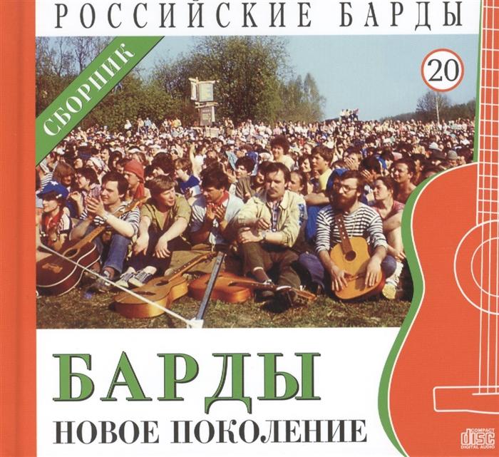 все цены на Дятлов А. (ред.) Российские барды Том 20 Барды - новое поколение Сборник CD онлайн