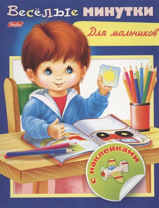 Веселые минутки Для мальчиков С наклейками веселые минутки для детей с наклейками
