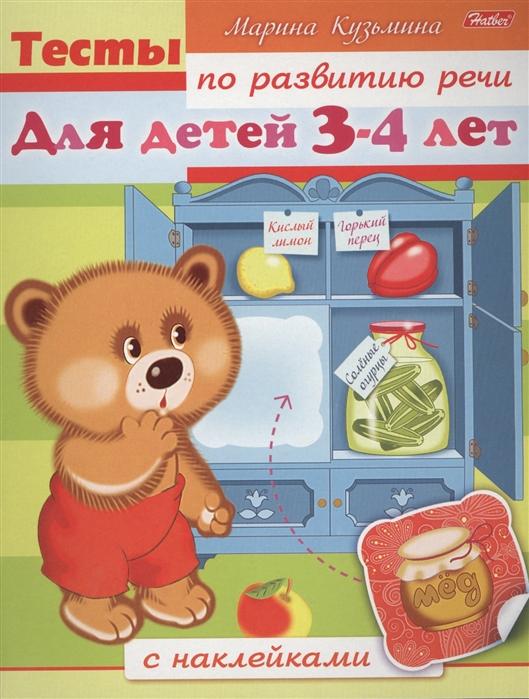 Кузьмина М. Тесты по развитию речи Для детей 3-4 лет С наклейками