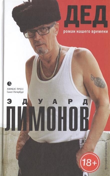 цены Лимонов Э. Дед
