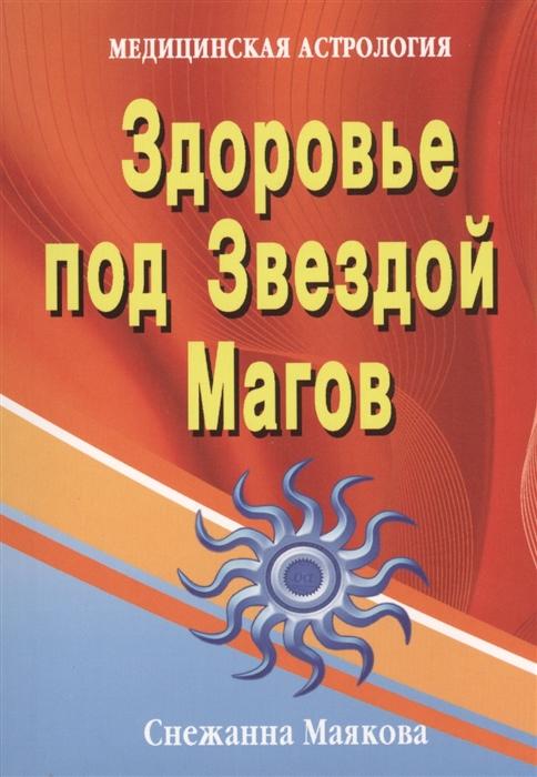 Маякова С. Здоровье под Звездой Магов цены онлайн