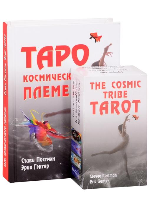 Постмэн С., Гэнтер Э. Таро космического племени комплект книга карты