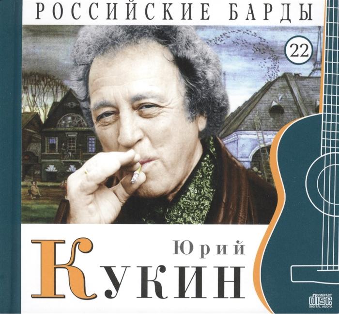 цены Дятлов А. (ред.) Российские барды Том 22 Юрий Кукин CD