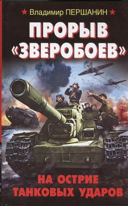 цена на Першанин В. Прорыв Зверобоев На острие танковых ударов