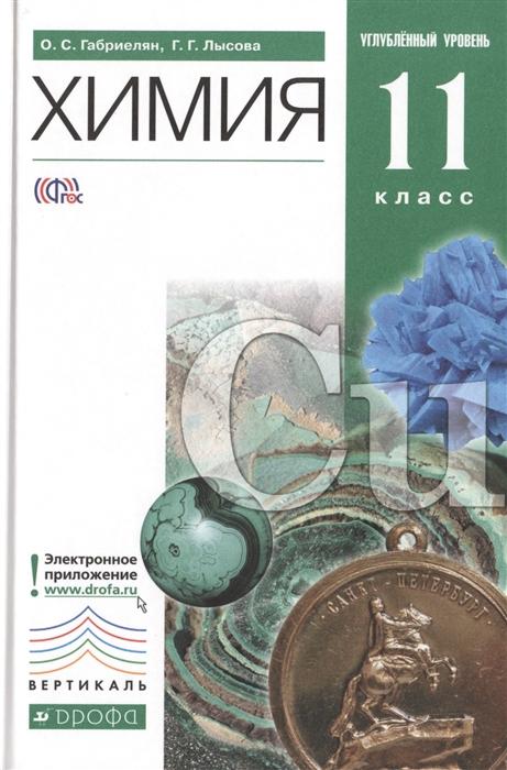Габриелян О., Лысова Г. Химия Углубленный уровень 11 класс Учебник