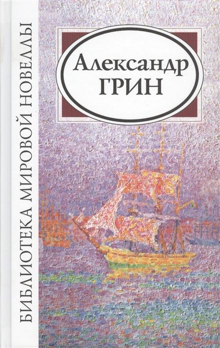 Грин А. Александр Грин александр грин в снегу
