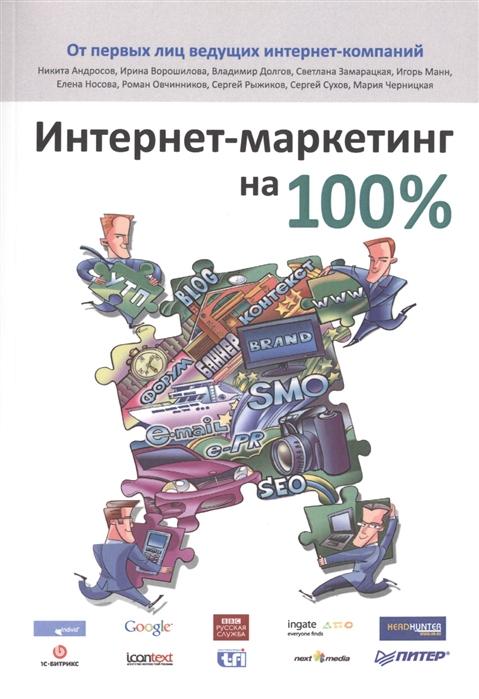 купить Андросов Н., Ворошилова И., Долгов В., Замарацкая С. и др. Интернет-маркетинг на 100 по цене 520 рублей
