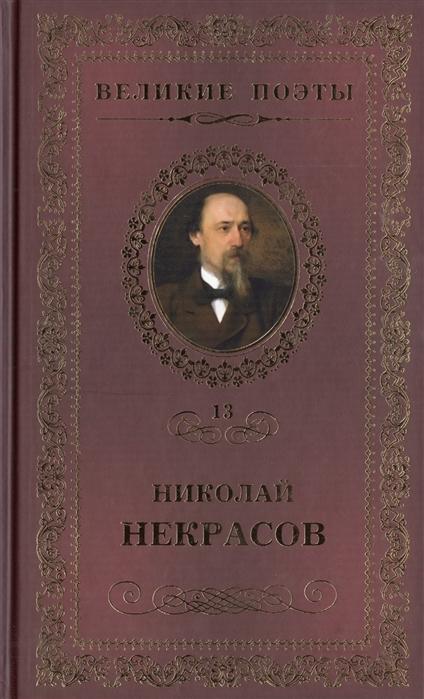 Некрасов Н. Великие поэты Том 13 Николай Некрасов В дороге цена