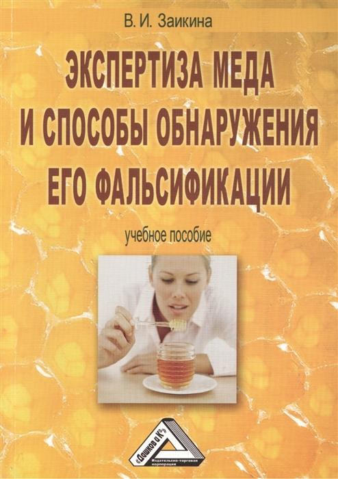 Экспертиза меда и способы обнаружения его фальсификации Учебное пособие