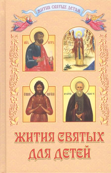 Купить Жития святых для детей, Родное пепелище, Детская религиозная литература