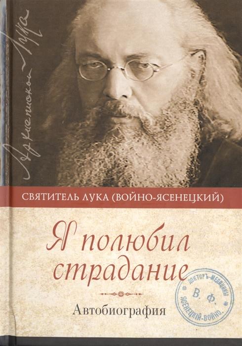 Святитель Лука Крымский (Войно-Ясенецкий) Я полюбил страдание Автобиография цены