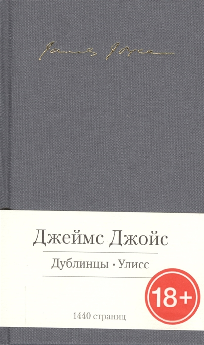 Джойс Дж. Дублинцы Улисс