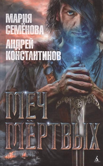 Семенова М., Константинов А. Меч мертвых цена