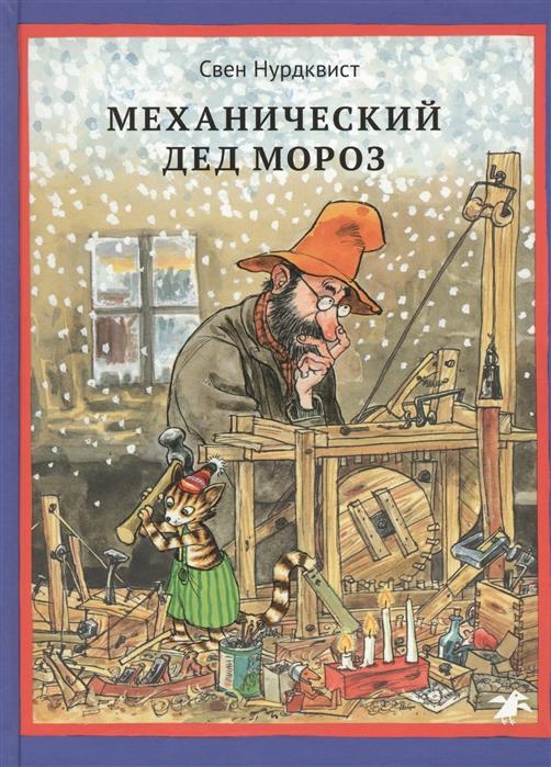 Нурдквист С. Механический Дед Мороз цена