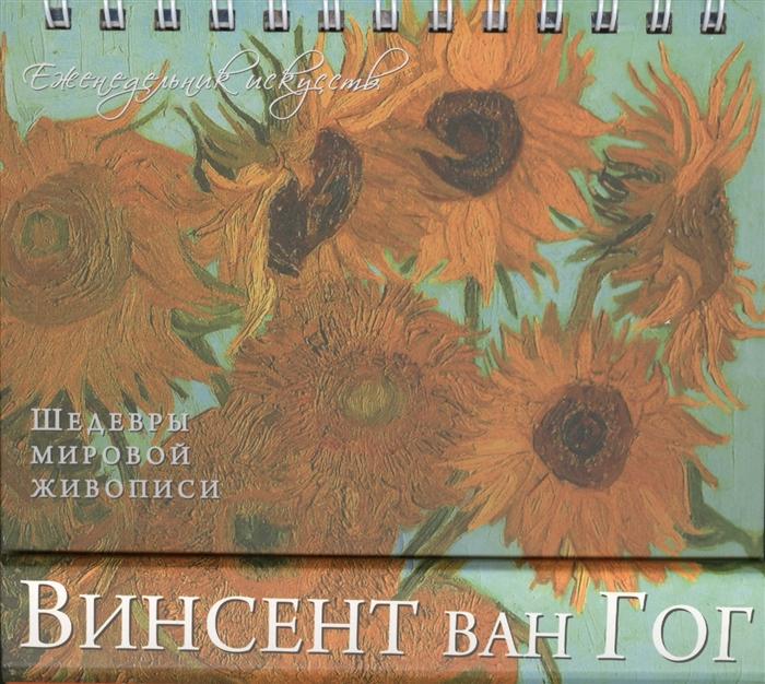 Терешина М. (ред.) Ван Гог Винсен Шедевры мировой живописи Еженедельник искусств
