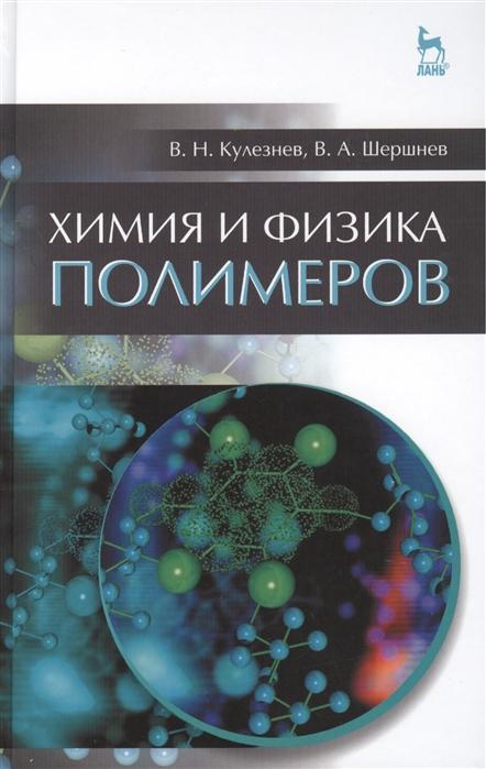 Химия и физика полимеров Учебное пособие Издание третье исправленное