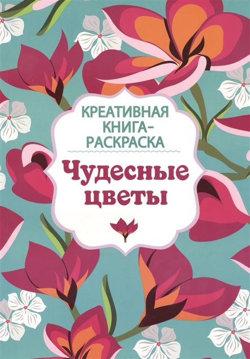 цена на Чудесные цветы Креативная книга-раскраска