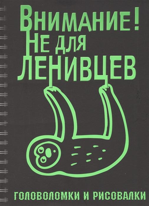 Фото - Внимание Не для ленивцев Головоломки и рисовалки внимание не для трусишек головоломки и рисовалки