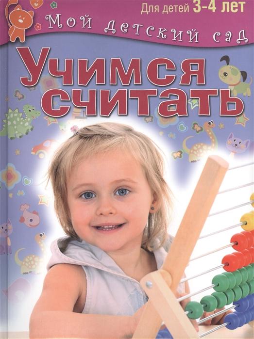 Гаврина С., Кутявина Н., Топоркова И. и др. Учимся считать Пособие для занятий с детьми 3-4 лет