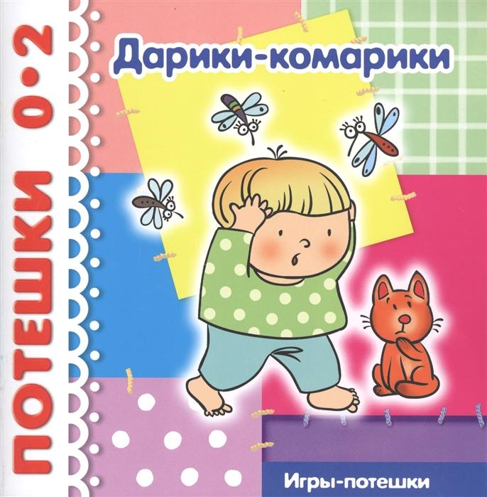 купить Савушкин С. (ред.) Дарики-комарики Игры-потешки по цене 82 рублей