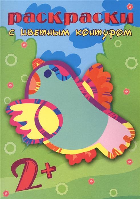 Савушкин С. (ред.) А за ней воробышек Раскраски с цветным контуром голенищева о ред звери со всего света раскраски с цветным контуром