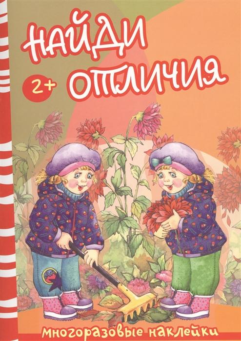 Савушкин С. (ред.) Найди отличия Осень и дети Многоразовые наклейки