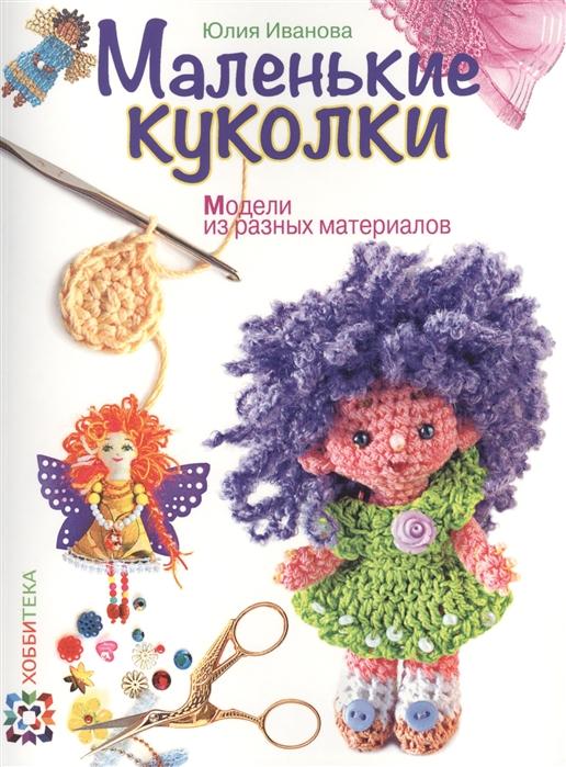 Купить Маленькие куколки Модели из разных материалов, Аст-Пресс Книга, Поделки и модели из бумаги. Аппликация. Оригами