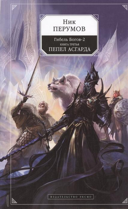 Перумов Н. Гибель Богов-2 Книга третья Пепел Асгарда стоимость