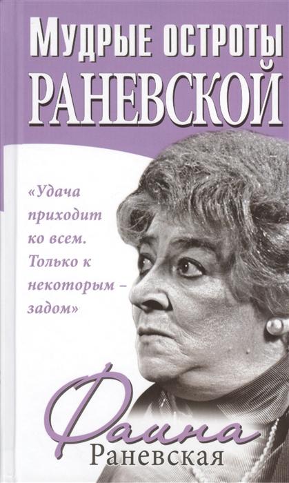 Раневская Ф. Мудрые остроты Раневской Впервые