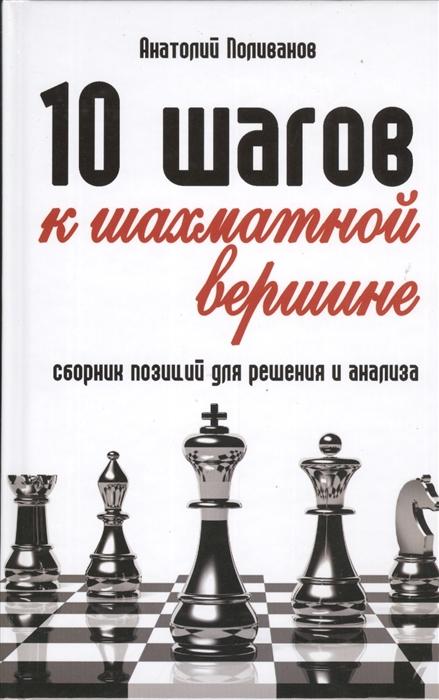 Поливанов А. 10 шагов к шахматной вершине Сборник позиций для решения и анализа