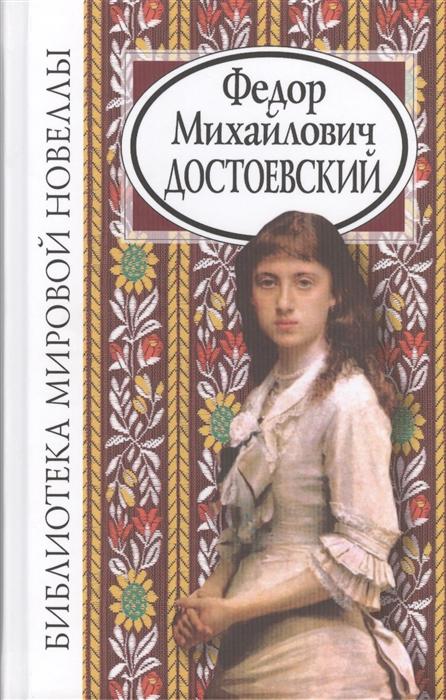 Достоевский Ф. Федор Михайлович Достоевский 2-е издание исправленное