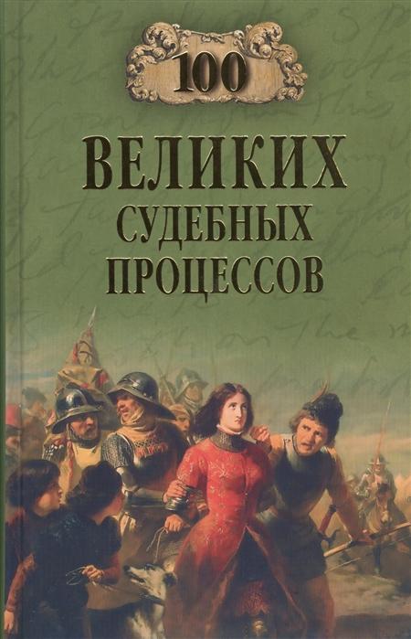 Ломов В. 100 великих судебных процессов ломов виорель михайлович 100 великих русских писателей