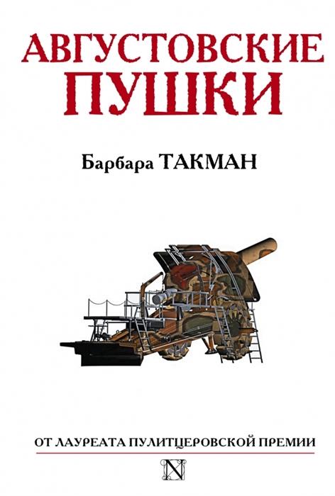 Такман Б. Августовские пушки цена